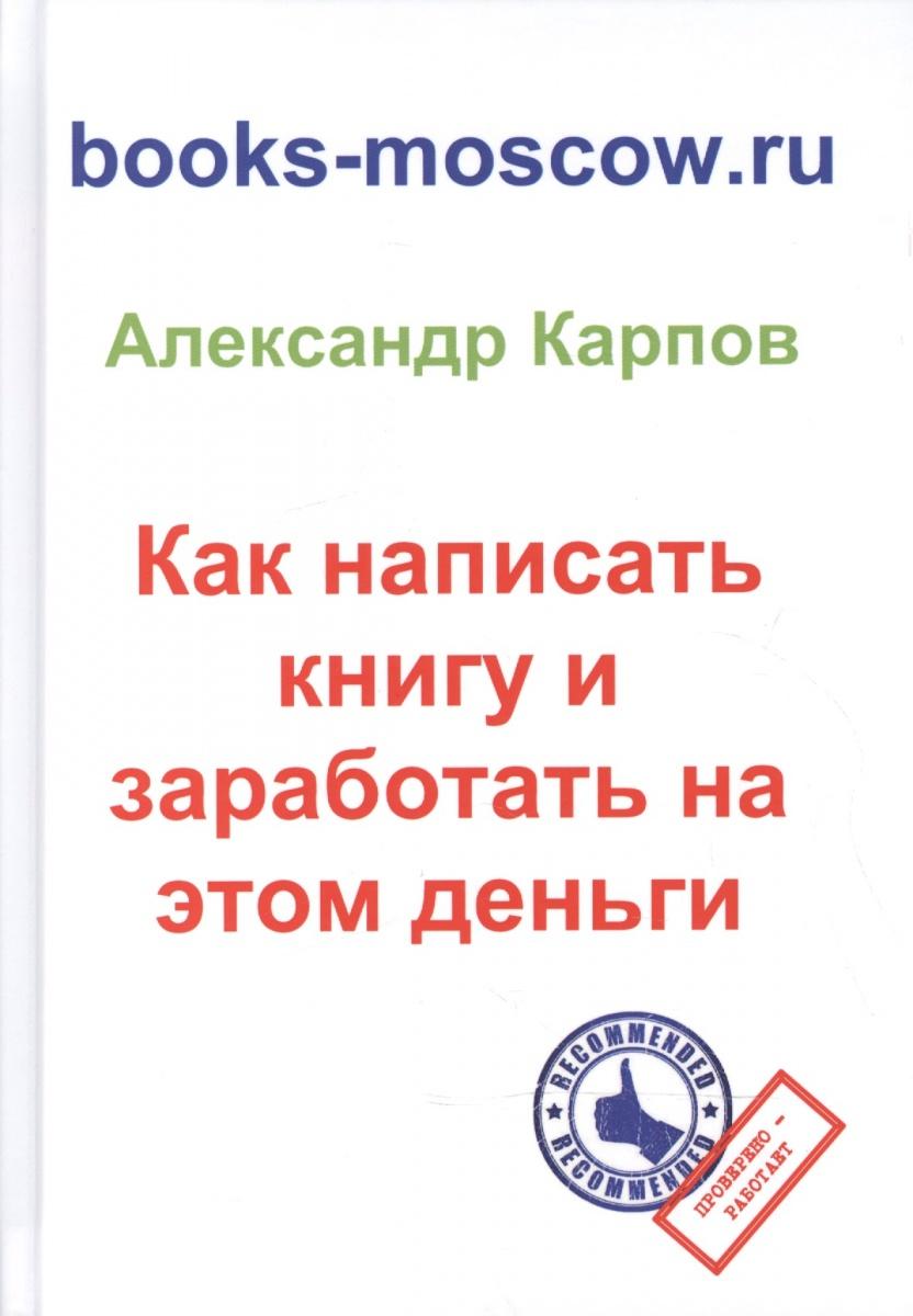 Карпов А. Как написать книгу и заработать на этом деньги