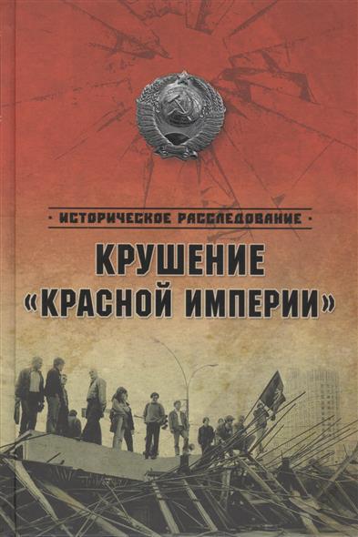 цена на Бондаренко А., Ефимов Н. (сост.) Крушение