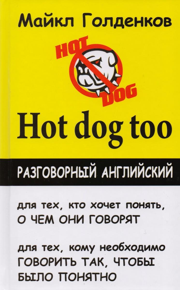 Голденков М. Hot dog too разговорный английский голденков м схватка