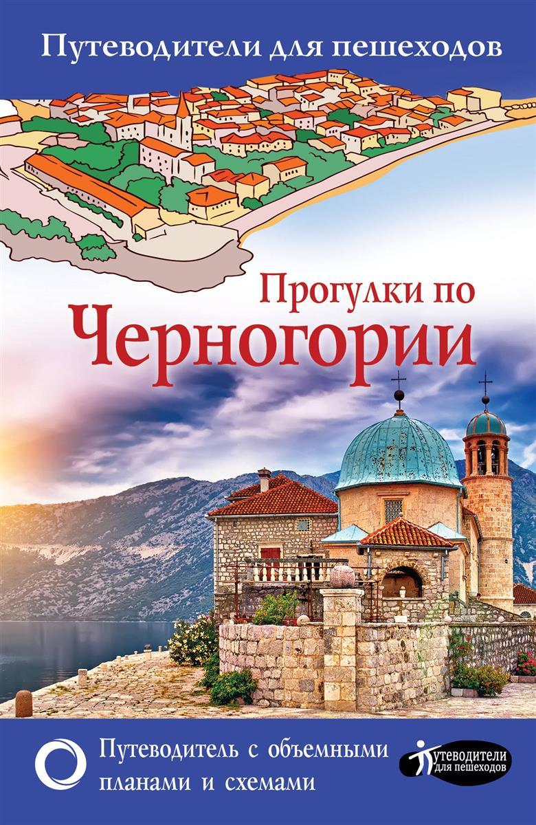 Головина Т. Прогулки по Черногории прогулки по казани