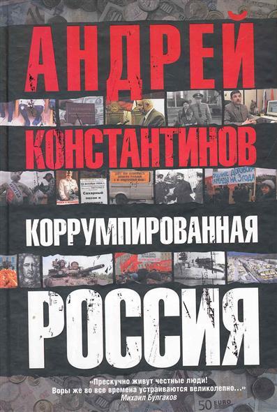 Константинов А. Коррумпированная Россия евгений константинов витуля