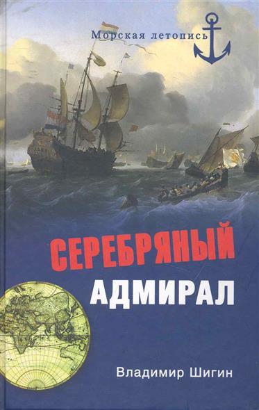 Серебряный адмирал
