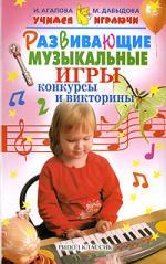 Музыкальные игры и праздники