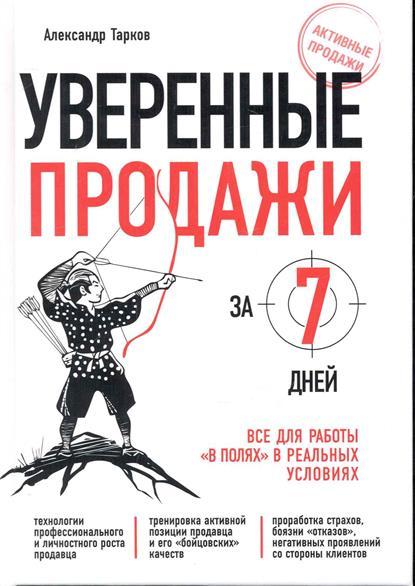 Тарков А. Уверенные продажи за 7 дней