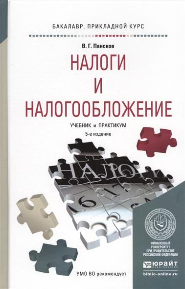 Пансков В. Налоги и налогообложение. Учебник и практикум лыкова л налоги и налогообложение учебник и практикум для академического бакалавриата