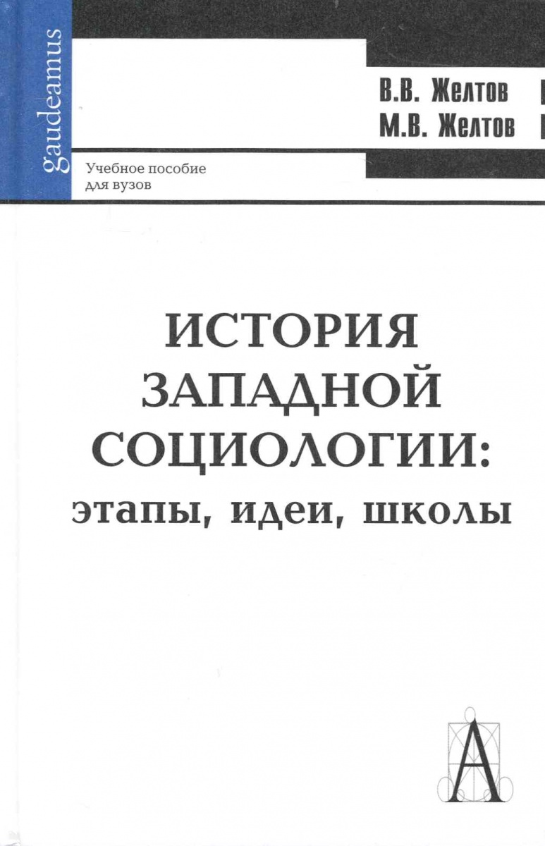 Желтов В. История западной социологии желтов в история западной социологии