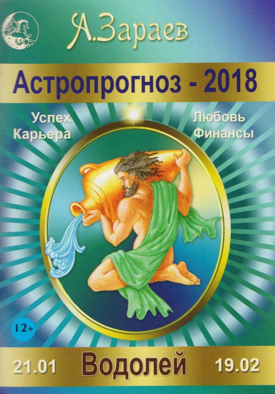 Зараев А. Астропрогноз-2018. Водолей зараев а астропрогноз 2016 лев