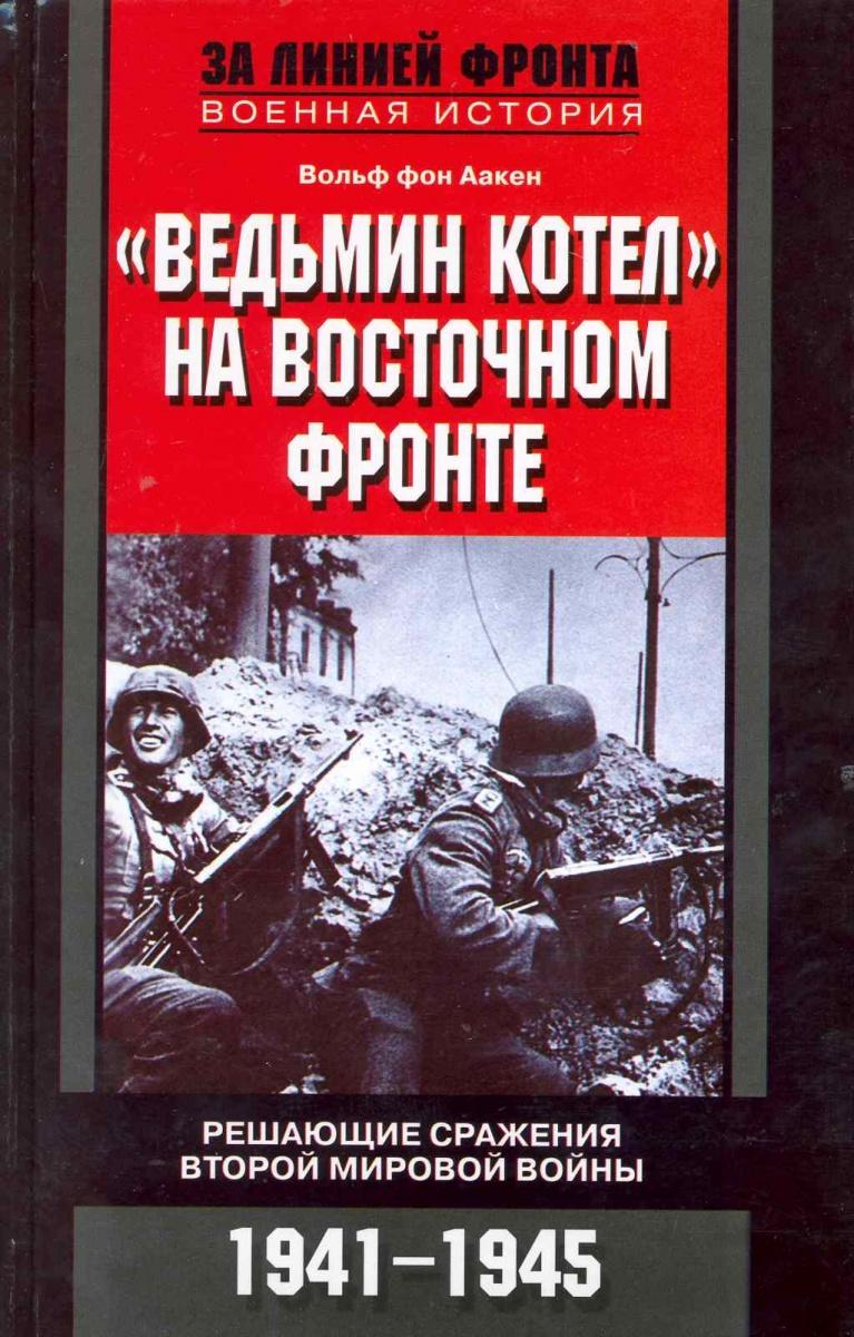Аакен В. Ведьмин котел на Восточном фронте