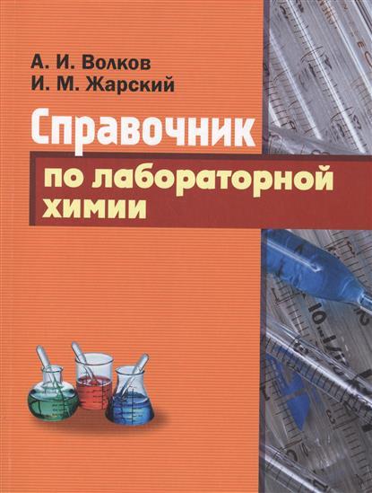 Волков А.: Справочник по лабораторной химии