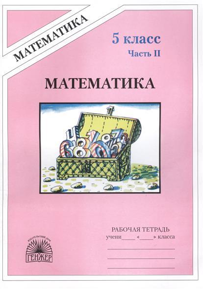 Математика. Рабочая тетрадь для 5 класса. В 2-х частях. Часть II