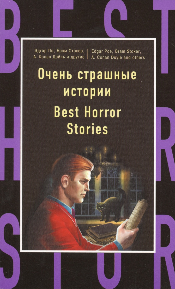 Стокер Б., По Э., Дойль А. и др. Очень страшные истории / Best horror stories horror stories