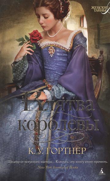 Клятва королевы