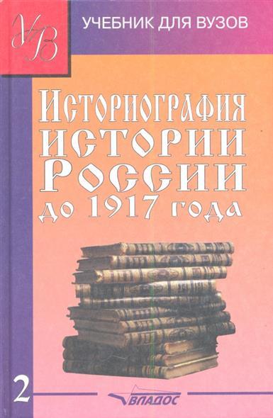 Историография истории России до 1917 года. Учебник. В двух томах. Том 2