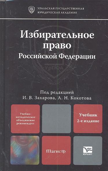 Избирательное право РФ Учеб.