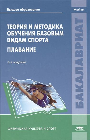 Теория и методика обучения базовым видам спорта: Плавание. Учебник. 3-е издание, стереотипное