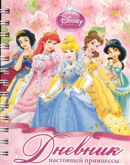 Дневник настоящей принцессы