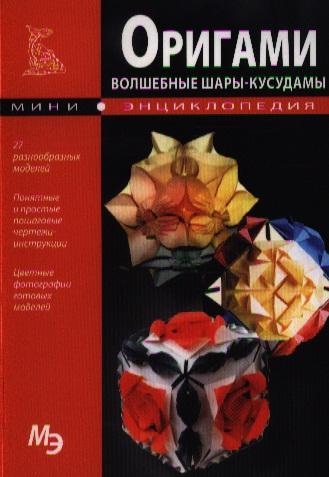 Оригами. Волшебные шары - кусудамы. Мини-энциклопедия