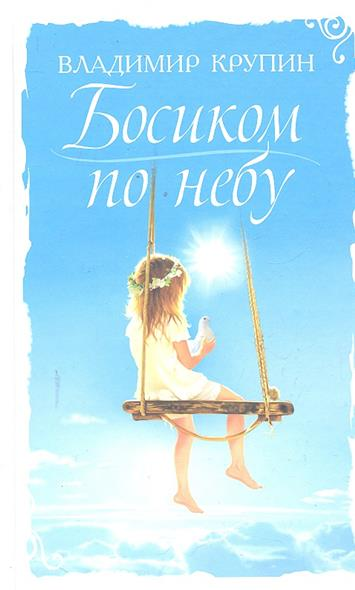 Крупин В. Босиком по небу Книга о детях для детей и взрослых