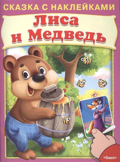 Лиса и медведь. Сказка с наклейками