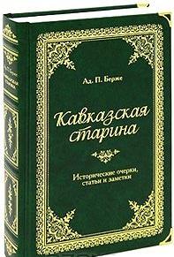 Кавказская старина