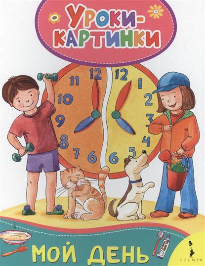 Котятова Н. (ред.) Мой день. Уроки-картинки ISBN: 9785353083603 цены онлайн