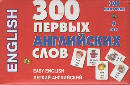 Серебрякова О. (худ.) English. 300 первых английских слов. Easy english. Легкий английский. Набор карточек. 300 карточек. 9 тем: Растения, животные, природа, посуда, продукты, дом, семья, человек, одежда