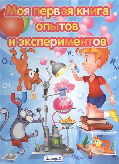 Спивак А., Феданова Ю. (ред.) Моя первая книга опытов и экспериментов грэ а моя первая книга транспорт