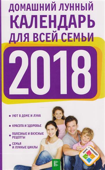 Домашний лунный календарь для все семьи на 2018 год
