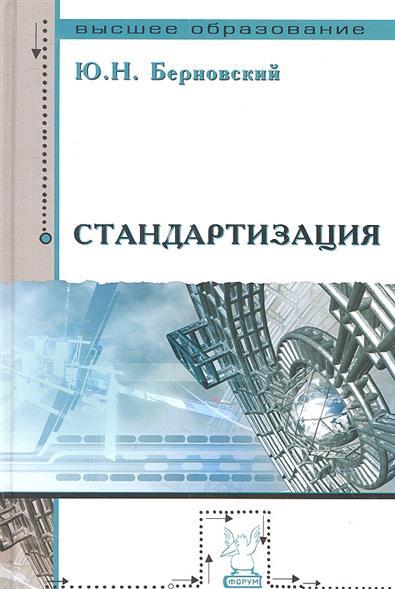 Стандартизация. Учебное пособие