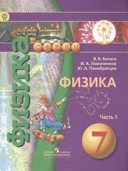 Физика. 7 класс. В 2-х частях. Часть 1. Учебник