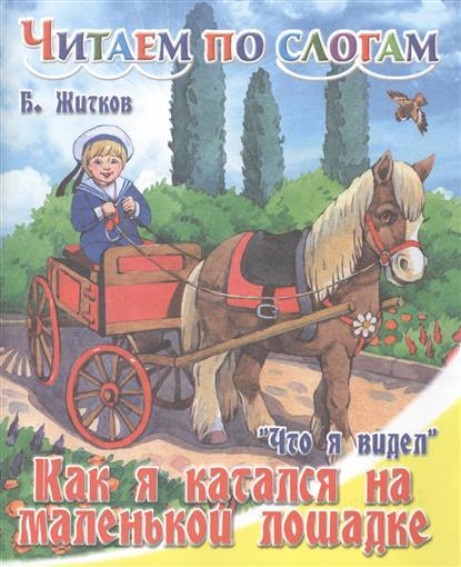 Житков Б. Что я видел. Как я катался на маленькой лошадке ISBN: 9785000403358 что я видел