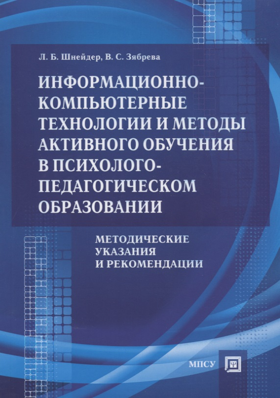 Информационно-компьютерные технологии и методы активного обучения в психолого-педагогическом образовании. Методические указания и рекомендации