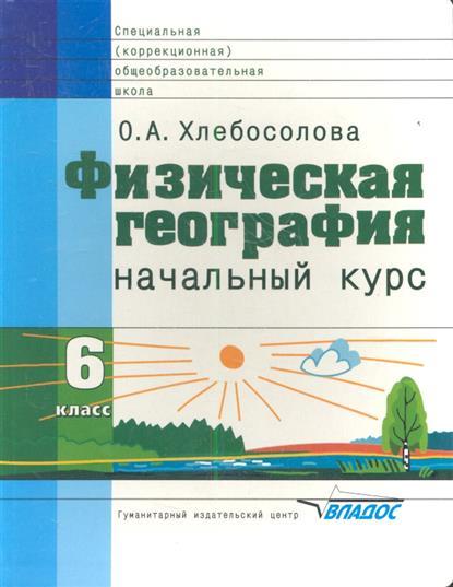 Физическая география: Начальный курс: Учебник для 6 класса специальных (коррекционных) образовательных школ VIII вида