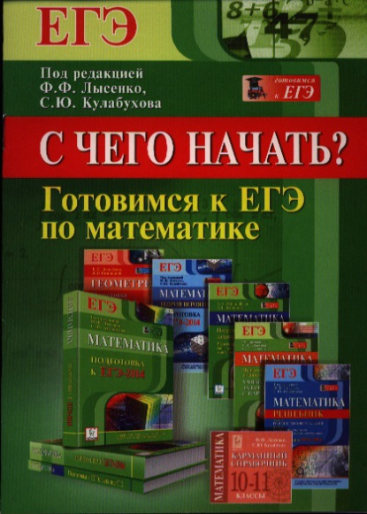 Готовимся к ЕГЭ по математике. С чего начать? Учебно-методическое пособие. Учебно-методический комплекс