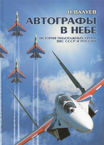 Автографы в небе. История пилотажных групп ВВС СССР и России