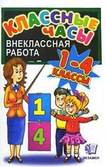 Классные часы Внеклассная работа 1-4 кл.