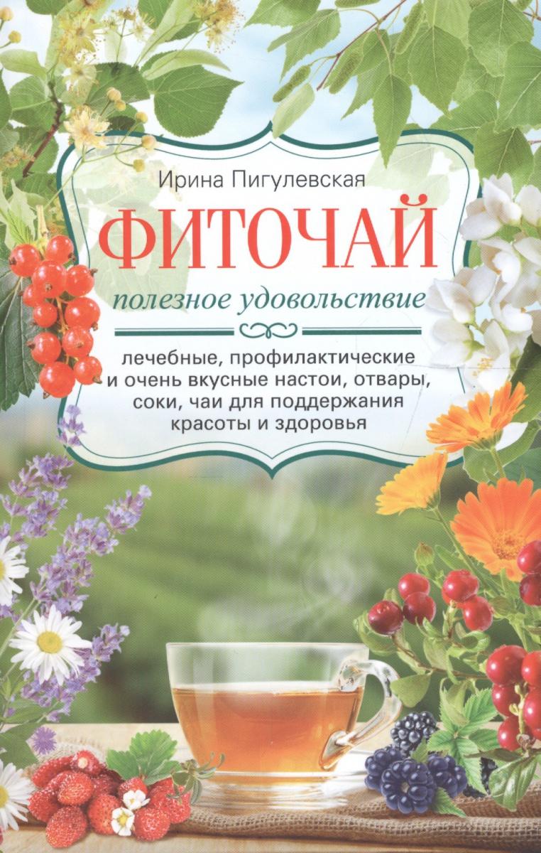 Пигулевская И. Фиточай. Полезное удовольствие. Лечебные, профилактические и очень вкусные настои, отвары, соки, чаи для поддержания красоты и здоровья ISBN: 9785227076502