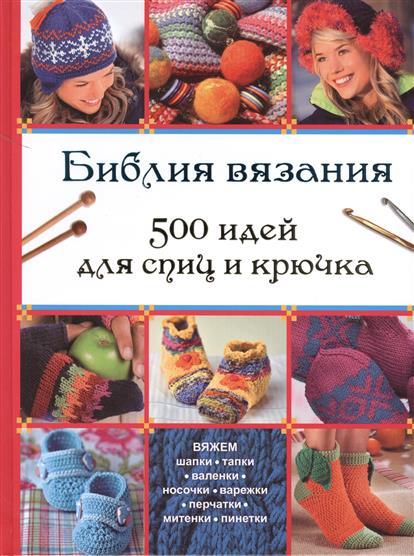 Библия вязания. 500 идей для спиц и крючка