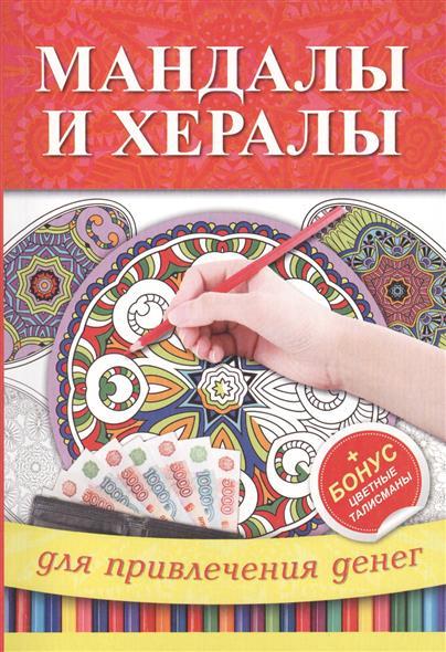 цена Сурженко Я. (ред.) Мандалы и хералы для привлечения денег ISBN: 9785170887590