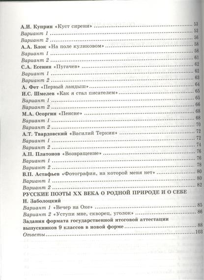 УЧЕБНИК ЛИТЕРАТУРЫ 9 КЛАСС КОРОВИНА ЧАСТЬ 1