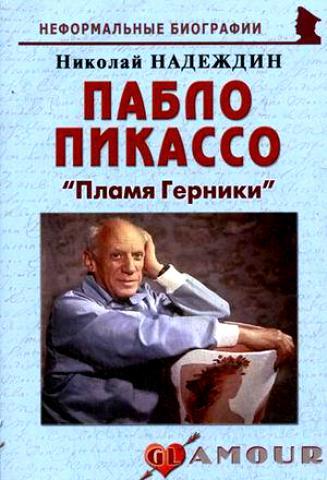Надеждин Н. Пабло Пикассо Пламя Герники ISBN: 9785985510621 надеждин н муслим магомаев солнечный голос