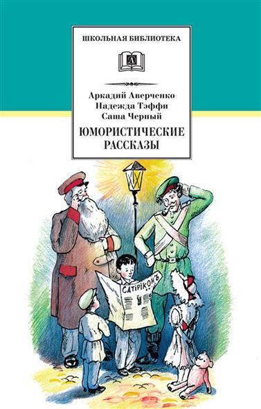 Аверченко А.: Юмористические рассказы