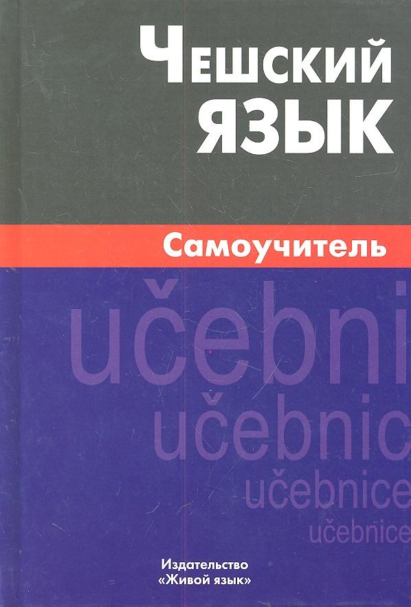 Чешский язык Самоучитель ( Беляева С. )