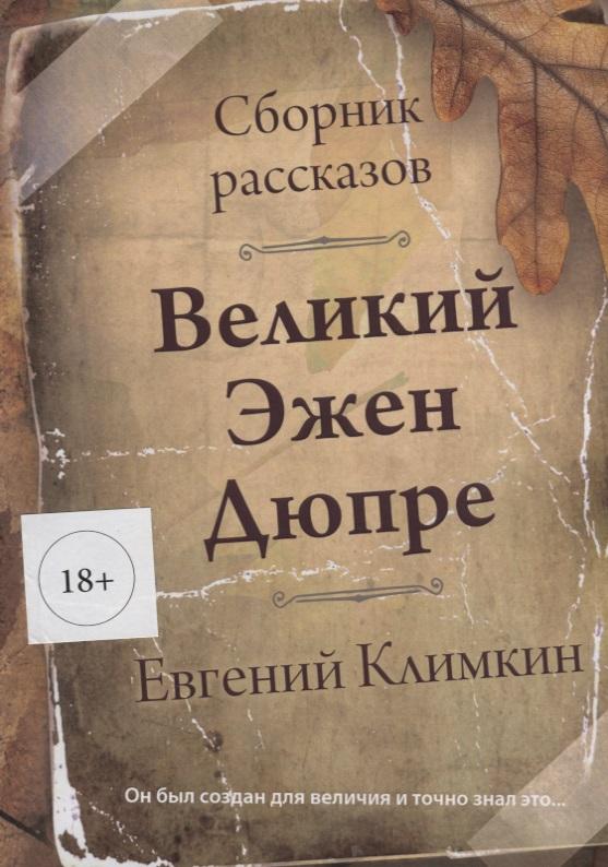 Климкин Е. Великий Эжен Дюпре