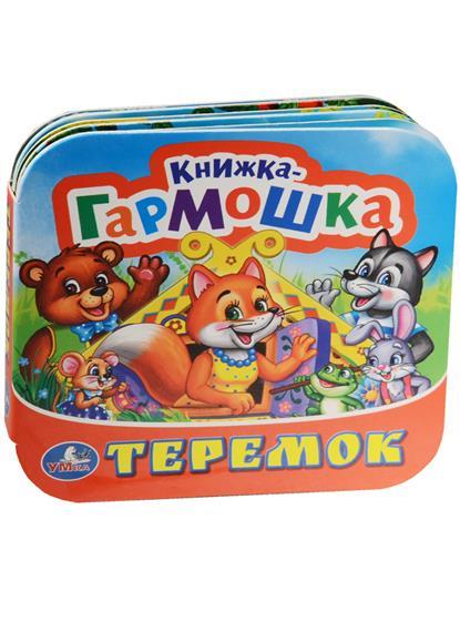 Козырь А. (ред.-сост.) Теремок ISBN: 9785506010074