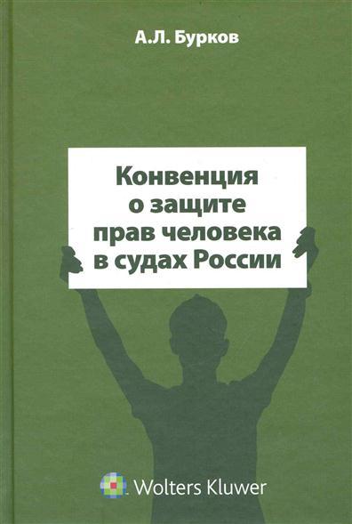 Конвенция о защите прав человека в судах России