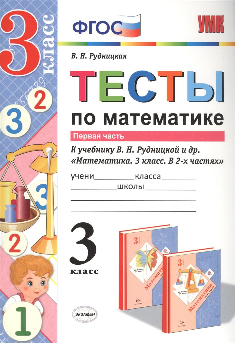 Тесты по математике. 3 класс. В 2-х частях. Часть 1 (к учебнику В. Н. Рудницкой и др.)