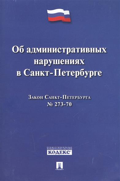 Закон Санкт-Петербурга Об административных нарушениях в Санкт-Петербурге tda5145 в санкт петербурге