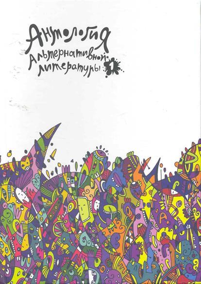 Антология альтернативной литературы 1 Альманах