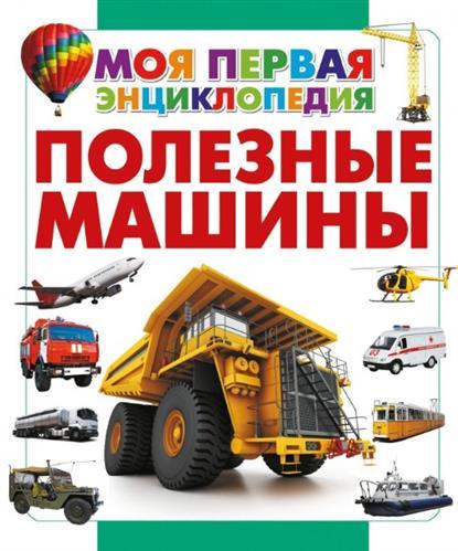 Кошевар Д. Полезные машины полезные машины